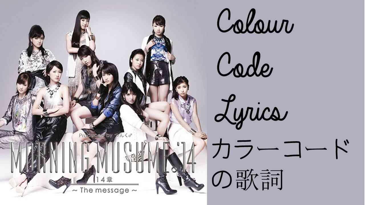 恋人には絶対に知られたくない真実 | カラーコードの歌詞 | Koibito ni wa Zettai ni Shiraretakunai Shinjitsu | Colour Code Lyrics - YouTube