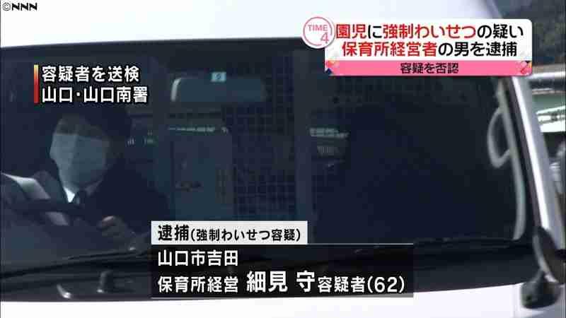 経営する保育所の園児にわいせつ 男を逮捕(日本テレビ系(NNN)) - Yahoo!ニュース
