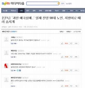 全文表示 | 95歳男「日本統治よかった」発言で殴り殺される 韓国ネットでは「死んで当然」「正義の審判だ」 : J-CASTニュース