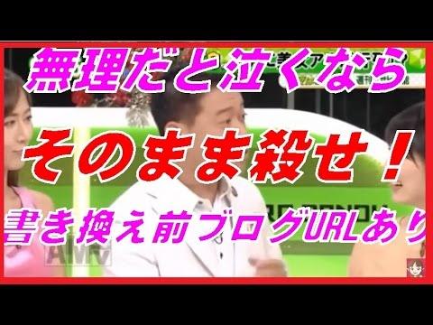 【衝撃】長谷川豊アナTOKYO MX(動画約30秒)書き換え前ブログURLありでもまったく反省なしで人工透析患者を中傷 - YouTube