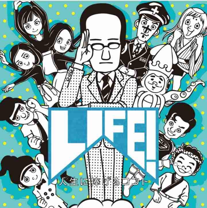 「LIFE!~人生に捧げるコント~」好きな方、集まれ