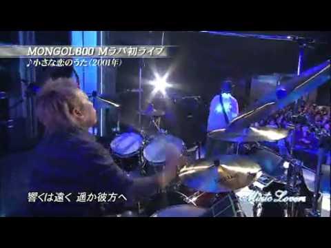 Mongol800 あなたに~小さな恋のうた~LOVE SONG - YouTube