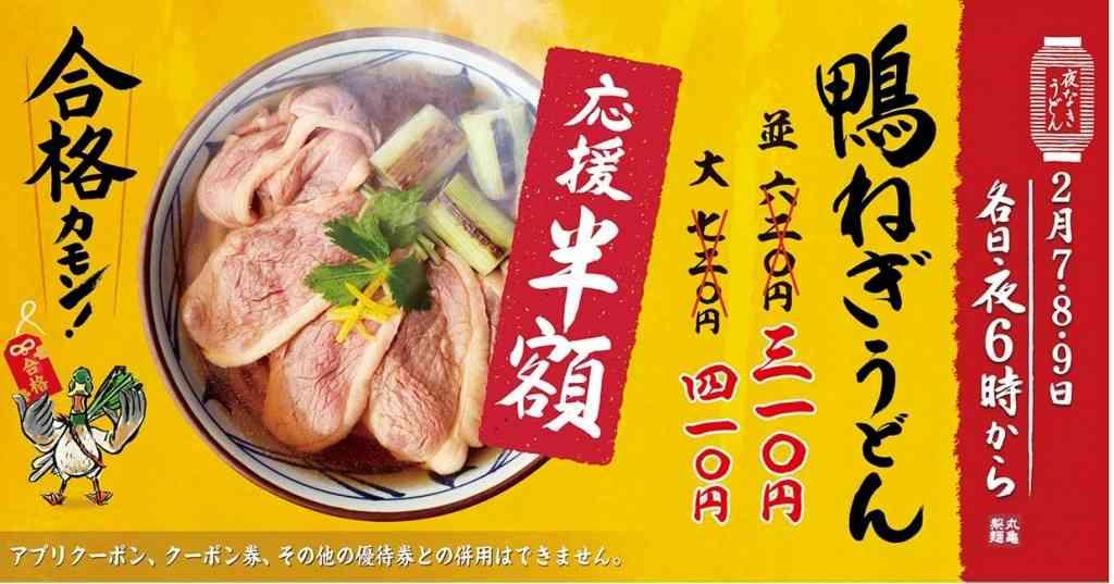 【半額310円】合格カモン! 丸亀製麺「鴨ねぎうどん」が期間限定で半額になるぞ