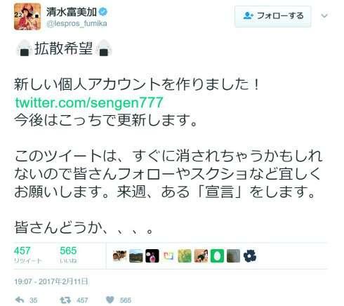 清水富美加、謎のツイートを残し公式アカウント削除 所属事務所は能年玲奈と独立トラブル (ねとらぼ) - Yahoo!ニュース