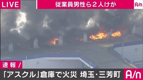 アスクルの物流センターで火災…「LOHACO」「ASKUL」の一部エリアで出荷・注文を停止