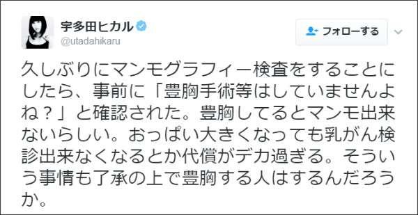 宇多田ヒカル、マンモグラフィー検査の事前確認で「豊胸していませんよね?」
