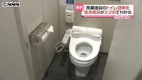 トイレ効率化へ!KDDIが新サービス発表   NNNニュース