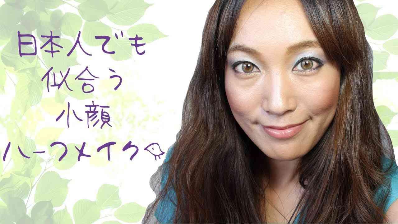 日本人 でも似合う 小顔 ハーフメイク ♡ for ナチュラルコスメ - YouTube