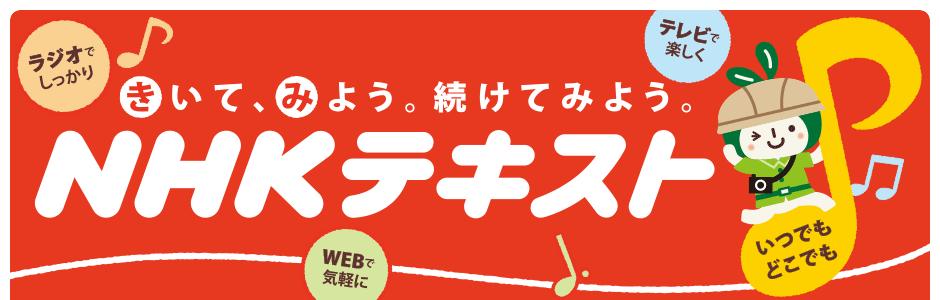 NHKのテキスト購入したことありますか?