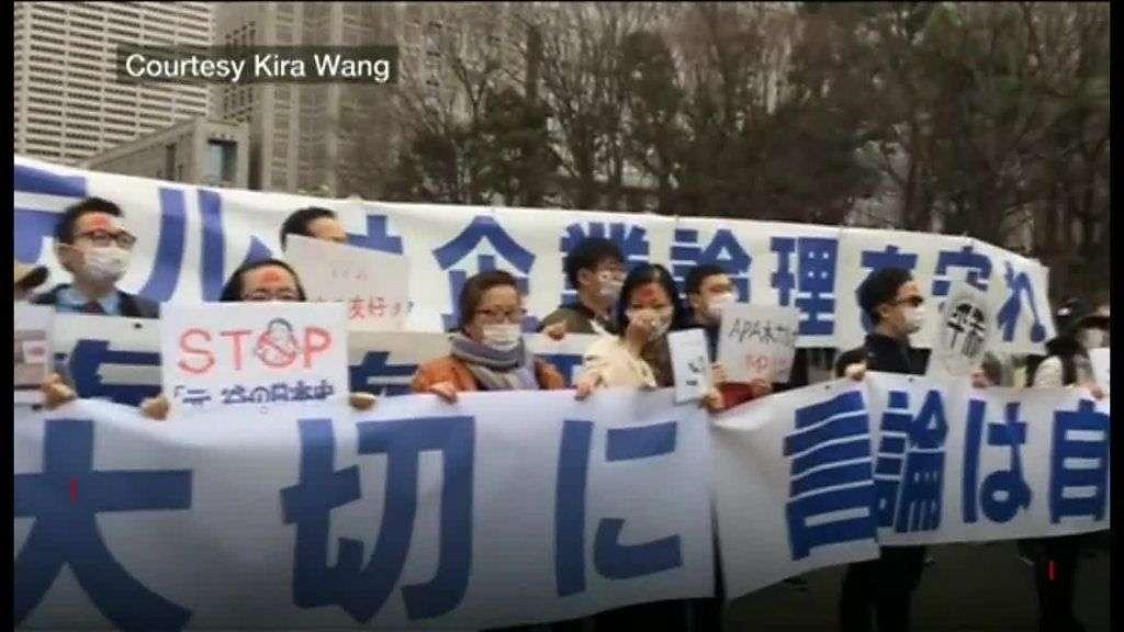 アパホテルに抗議、在日中国人らが東京でデモ - BBCニュース