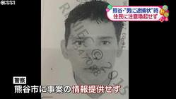 熊谷市の連続殺人事件 ペルー人の男の逮捕状をとった後も注意喚起せず