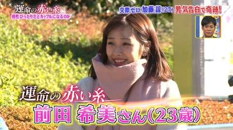 加藤諒がモデルの前田希美に告白成功!でも「お付き合い」はまだ