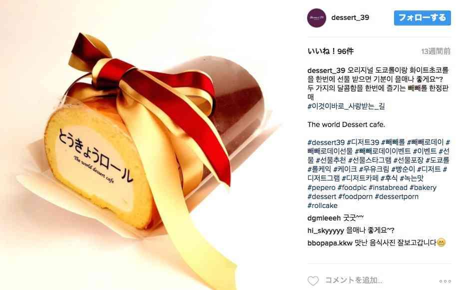 海外で発売されたケーキだけど日本語で「とうきょうロール」とかかれてる!? 日本人からみるとちょっと斬新なスイーツが海外で大人気です | Pouch[ポーチ]