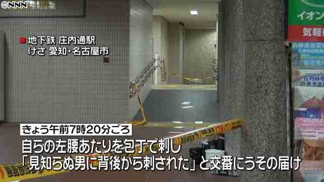 名古屋市の庄内通駅で刺傷 男性の「自作自演」と判明し逮捕 - ライブドアニュース