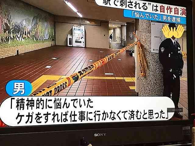 名古屋市の庄内通駅で刺傷 男性の「自作自演」と判明し逮捕