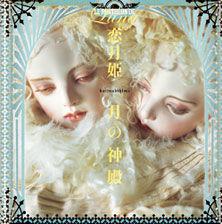 まるで生きてるみたい…【恋月姫】の球体関節人形 - NAVER まとめ