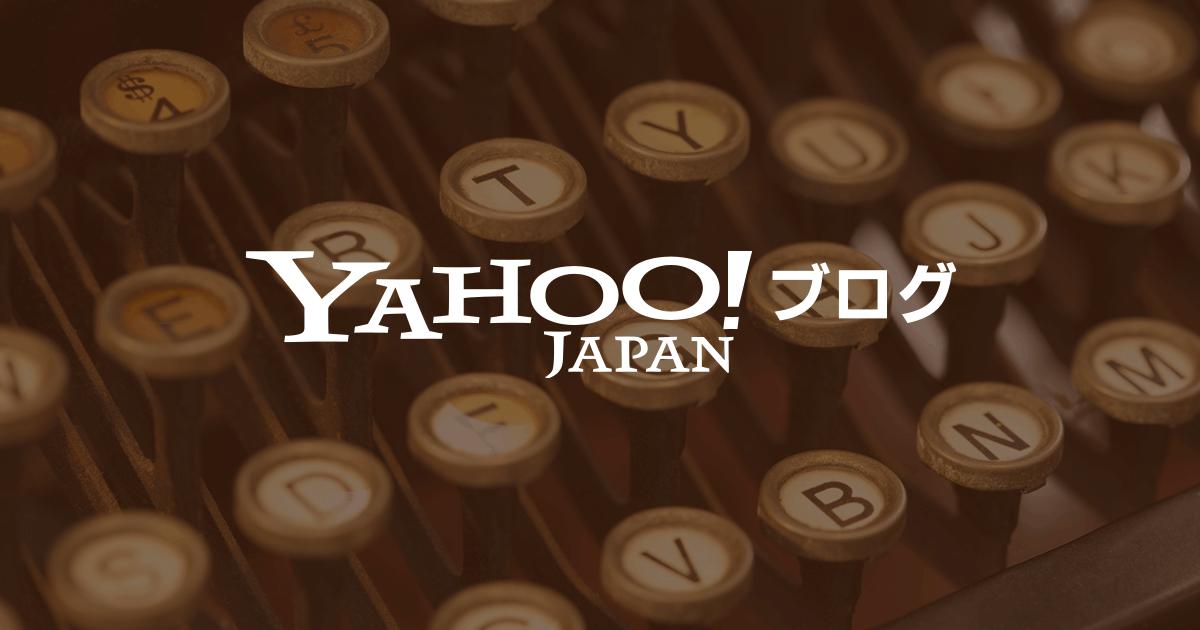 【最新版】 「海外メディアの日本支局」 と 「日本のメディア」住所一覧−日本は日本らしく ( その他テレビ ) - successのブログ - Yahoo!ブログ