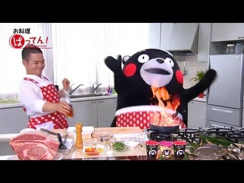くまモンと真猿の『お料理ばってん!』あか牛のサーロインステーキ丼 - YouTube