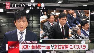 【速報】民進党議員:後藤祐一が女性官僚に対してパワハラ | 保守速報