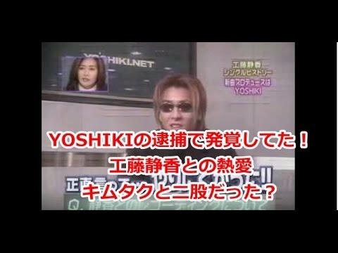 YOSHIKIの逮捕で発覚してた!工藤静香との熱愛・キムタクと交際中に曲オファー、ヨシキ提供曲