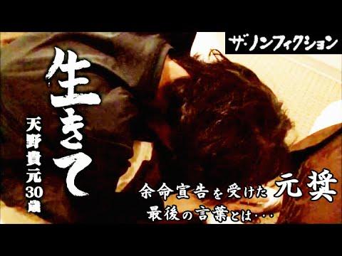 【将棋】ザ・ノンフィクション  余命宣告を受けた天才と呼ばれたアマチュア棋士 「生きて ~天野貴元30歳」 ドキュメンタリー - YouTube