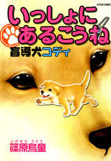 いっしょにあるこうね 盲導犬コディ 【電子書籍のソク読み】豊富な無料試し読み