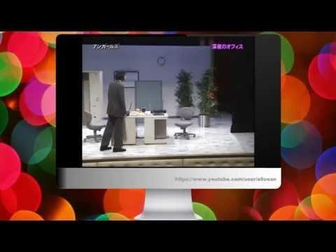 アンガールズ コント 「深夜のオフィス」 - YouTube