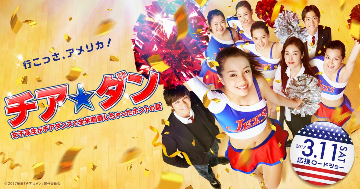 映画「チア☆ダン~女子高生がチアダンスで全米制覇しちゃったホントの話~」公式サイト