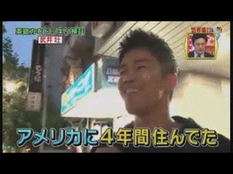 武井壮 英語がペラペラ かっこいい 【英語力】【世界番付】 - YouTube