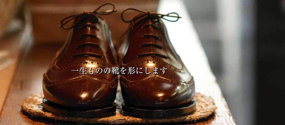 靴のオーダーメイドした事ありますか?