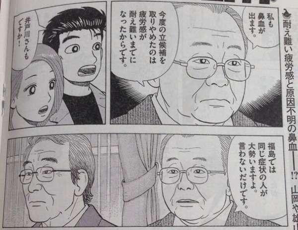 外国人講師が福島県出身の女子学生に差別発言「放射能で光ると思った」