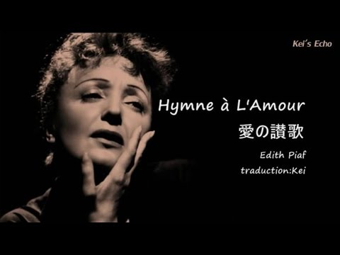 Hymne à L'Amour(愛の讃歌) - Edith Piaf - 訳詞付き - YouTube