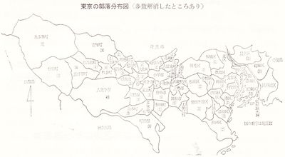 東京都 - 同和地区(被差別部落)Wiki
