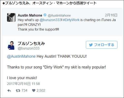 ブルゾンちえみ、米人気歌手オースティン・マホーンから感謝ツイート!