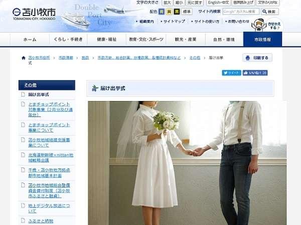 婚姻届提出時に自治体でそのまま結婚式 「届け出挙式」は根付くか