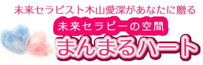 恋愛スピリチュアルカウンセリング【まんまるハート】
