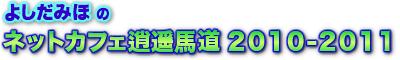 よしだみほのネットカフェ逍遥馬道2009-2010