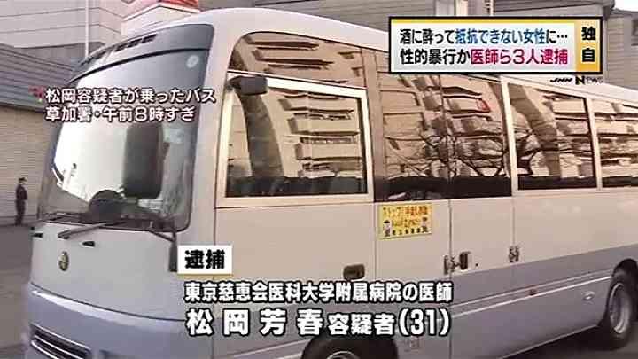 10代女性に集団で性的暴行加えた疑い、医師ら3人逮捕 News i - TBSの動画ニュースサイト