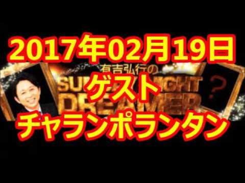 2017 02 19 有吉弘行のSUNDAY NIGHT DREAMER 2017 02 19 サンデーナイトドリーマー - YouTube