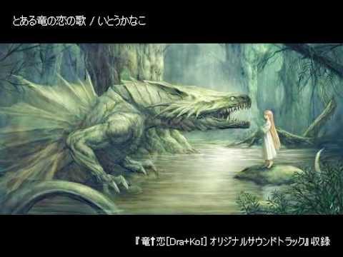 とある竜の恋の歌 - YouTube