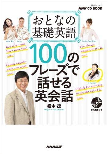 NHKの語学講座やってる方