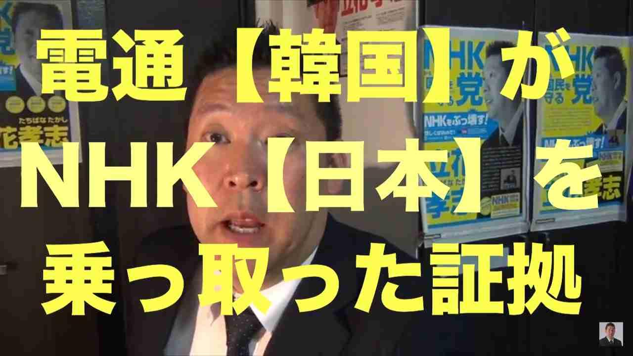 電通【韓国】がNHK【日本】を乗っ取った証拠 - YouTube