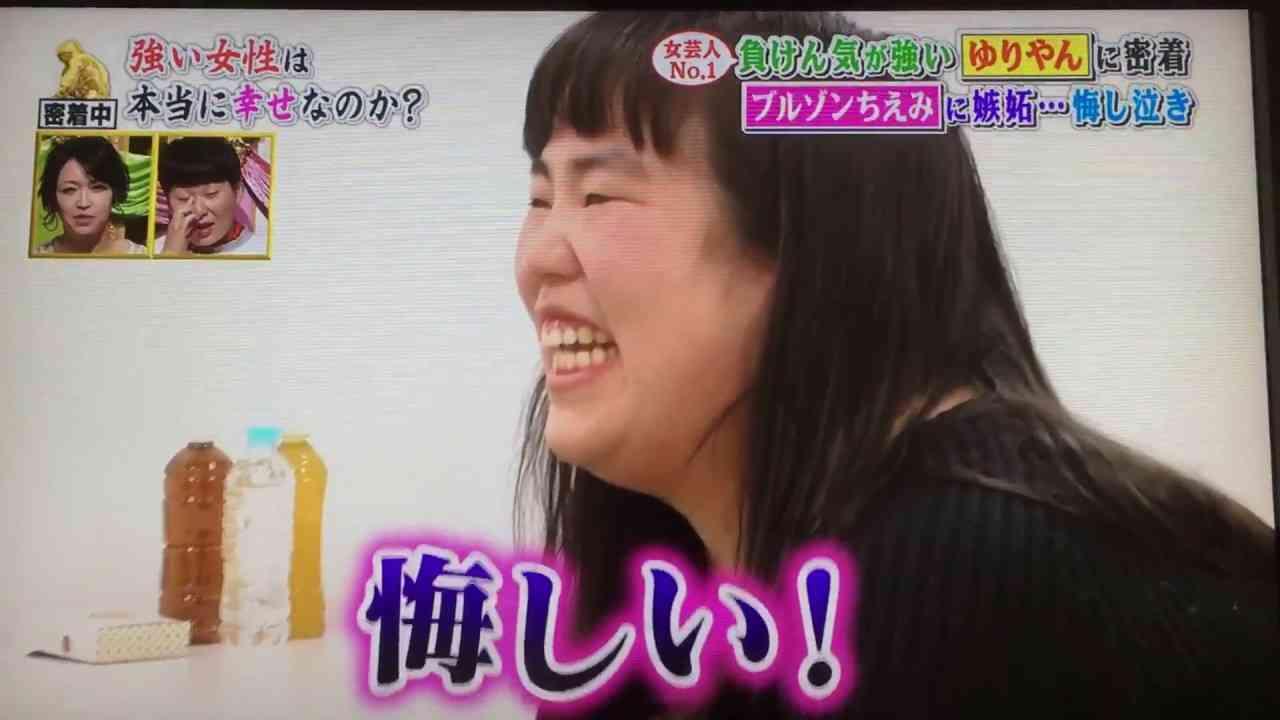 ブルゾンちえみに嫉妬⁉︎  ゆりやん悔し泣き - YouTube