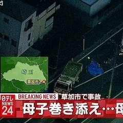 埼玉県で車3台が絡む事故 歩行中の親子が巻き添えに、母親が死亡