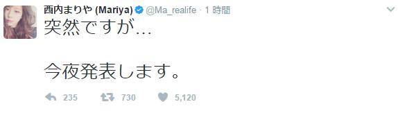 西内まりや月9「意味深ツイート」で「打ち切り」「出家」と騒然!?