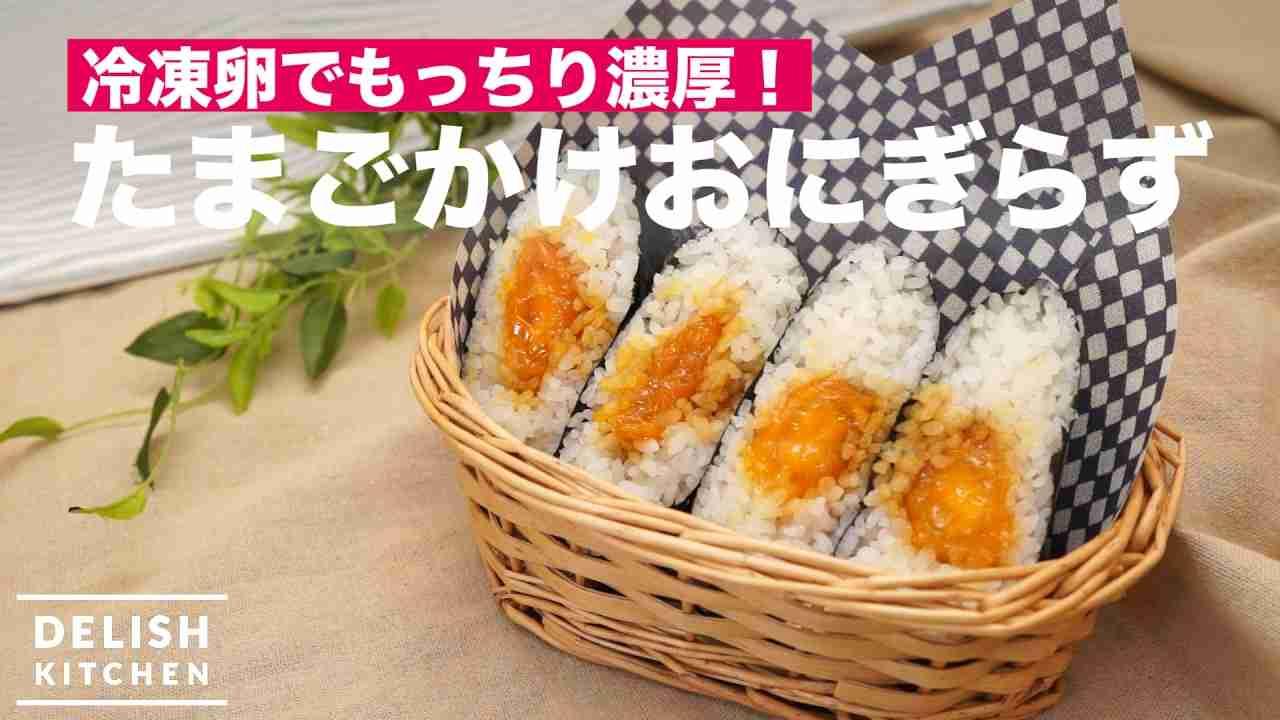 冷凍卵でもちもち濃厚!たまごかけおにぎらずの作り方 | How To Make TKG Onigirazu - YouTube