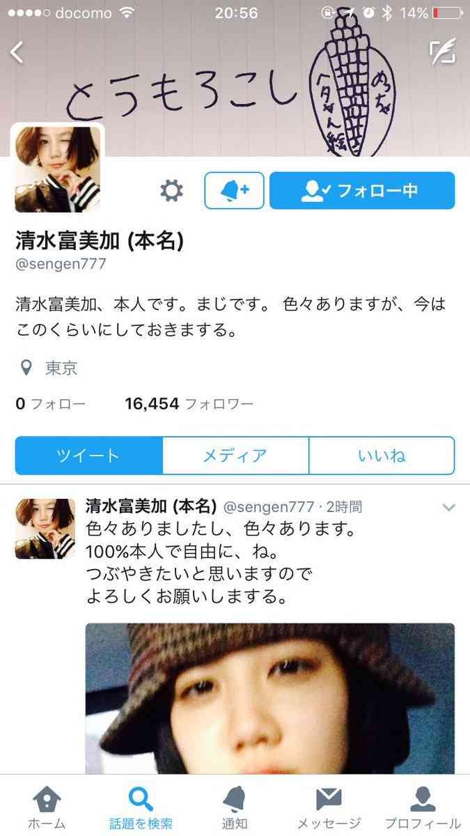 【ヤバい?】清水富美加に何があった 公式Twitter消滅、明日の出演もキャンセル