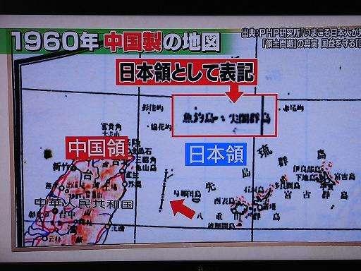 「日本が何を言おうが、尖閣諸島(中国名・釣魚島)は中国領土」 中国外務省