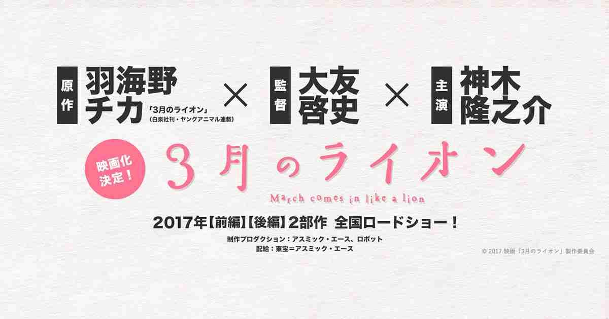 映画「3月のライオン」公式サイト