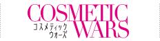 映画「コスメティックウォーズ」|2017年3月11日(土)より丸の内TOEI2ほか、全国ロードショー!!